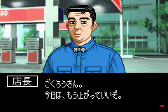 Initial D Another Stage (J)_26.png